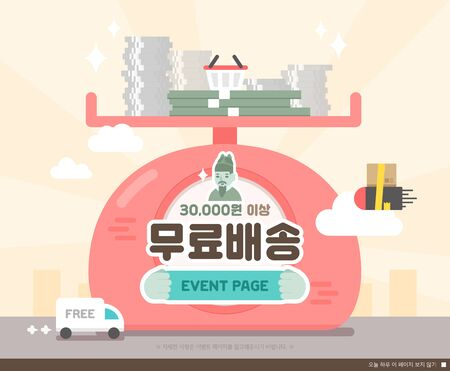 event: Delivery Event Template