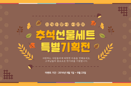 event: Thanksgiving event template Illustration