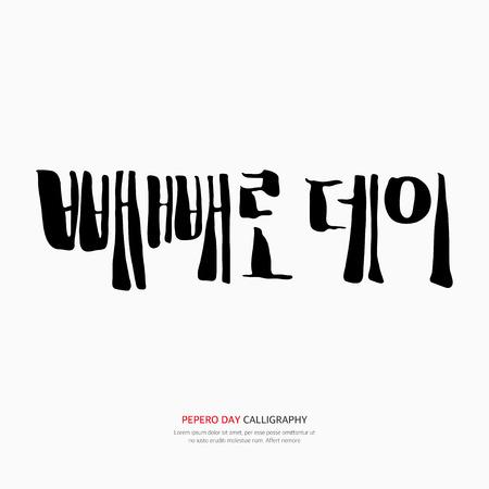 event: Event Calligraphy Design