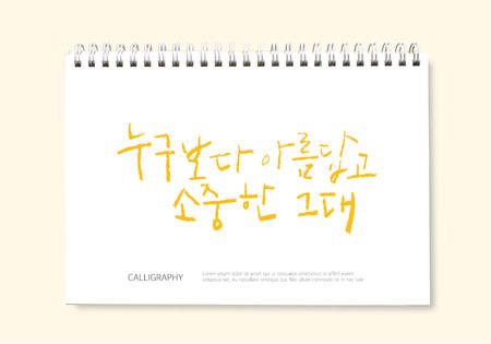 utilization: Cheer Calligraphy Illustration