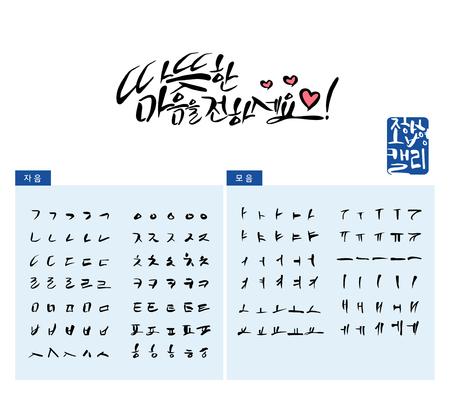 Calligraphy Combination