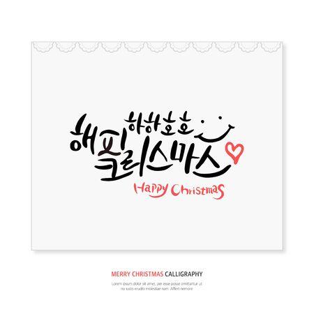 caligrafía navidad