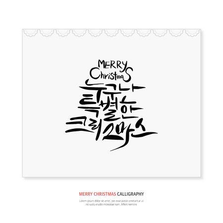 calligraphy christmas