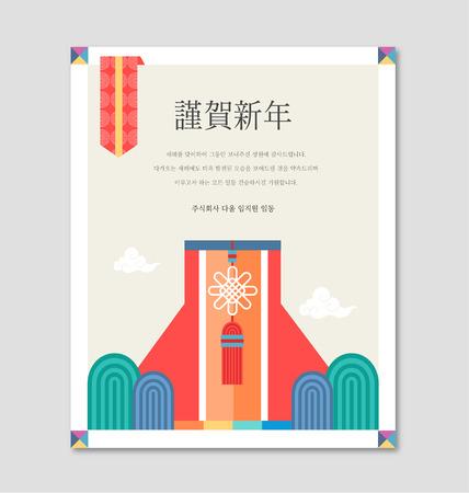 새 해의 카드로