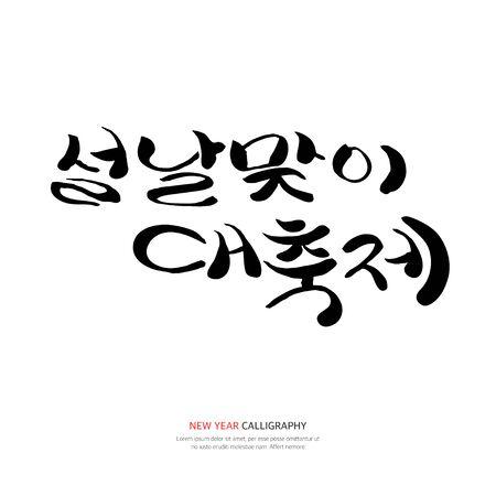 new year calligraphy Illustration