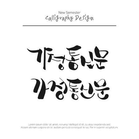onderwijs: Education Calligraphy