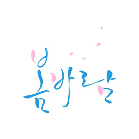 Spring calligraphy Banco de Imagens - 72533681