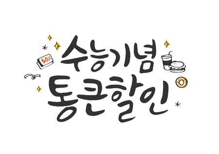 university examination Calligraphy Illustration
