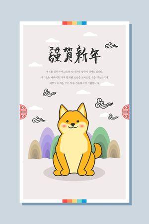Traditional Korea New Year illustration with dog Reklamní fotografie - 89321392