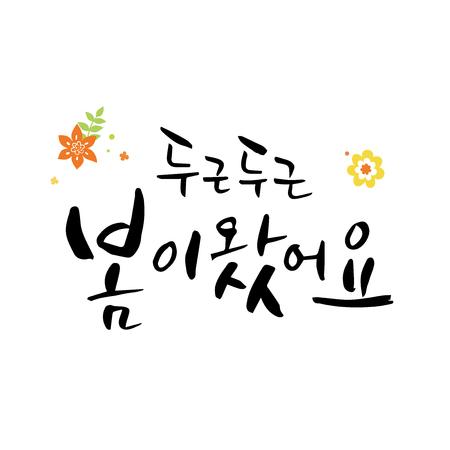 Spring shopping Korean calligraphy. Illustration