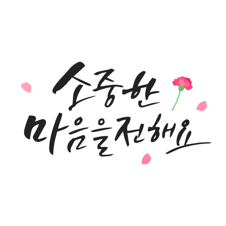 Hangul Calligraphy Vector illustration.