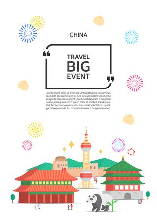 China Landmark Illustration