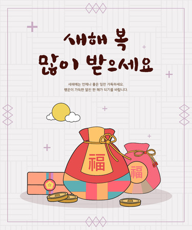 Seollal (Korean Traditional Happy New Year Day) vector illustration and calligraphy. Happy New Year, Chinese translation: Good luck Ilustrace
