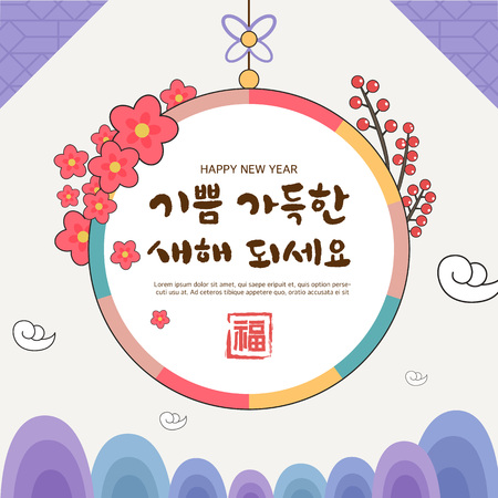 """Illustrazione di vettore di Seollal (coreano tradizionale felice anno nuovo giorno). """"Felice Anno Nuovo"""", traduzione cinese: """"Buona fortuna"""" Vettoriali"""