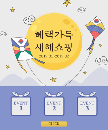 Seollal (Korean Traditional Happy New Year) vector event illustration. Korean Translation: Full of benefits, New year Shopping 向量圖像