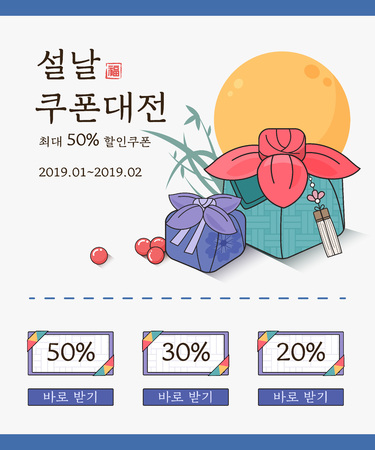 Seollal (Korean Traditional Happy New Year) vector event illustration. New Year Sale Coupon 向量圖像