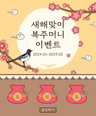 Seollal (Korean Traditional Happy New Year) vector event illustration. New Year Lucky Bags Event