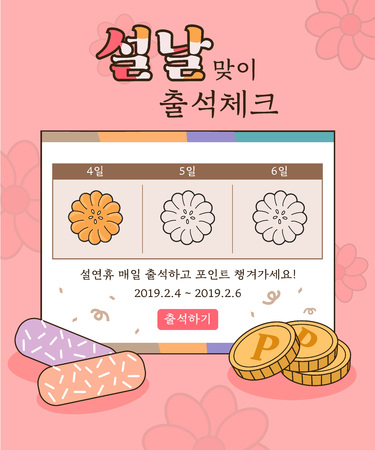 Seollal (Korean Traditional Happy New Year) vector event illustration. Korean Translation:
