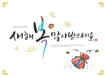 Happy New Year / Korean handwritten calligraphy Çizim