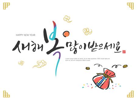 Happy New Year / Korean handwritten calligraphy Illustration