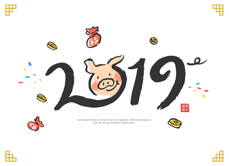 Happy korea New Year 2019 year of the pig / Korean handwritten calligraphy