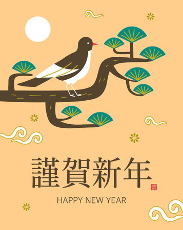2019 korea new year - Year of the Pig  Chinese character for good fortune Illustration