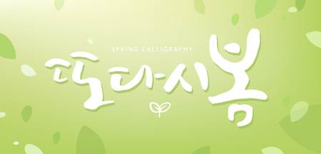 written in Korean which means Spring again