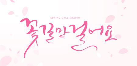 written in Korean which means 'Walk the flower path' Vector Illustration