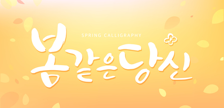 written in Korean which means 'You like spring'