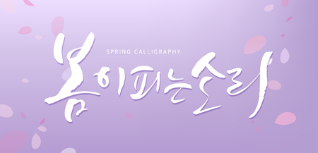 written in Korean which means 'The sound of spring blooming'