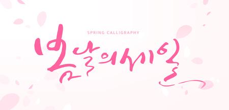 written in Korean which means 'Spring Sale'