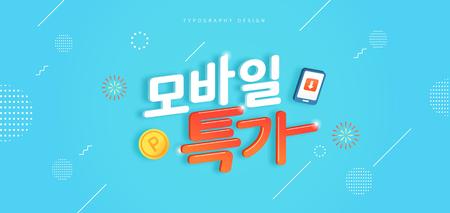 Mobile pop-up illustration