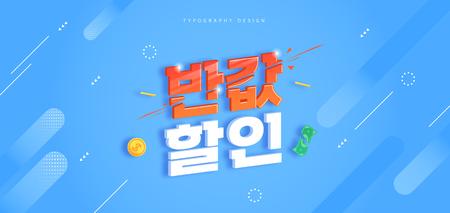 Korean vector alphabet. Alphabet Letters / Half price discount