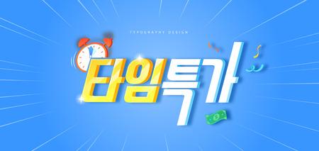 Korean vector alphabet. Alphabet Letters / Time Specials