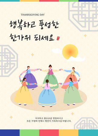 Korea Thanksgiving illustration utilizing traditional patterns 스톡 콘텐츠 - 129010936