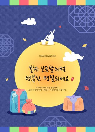 Korea Thanksgiving illustration utilizing traditional patterns