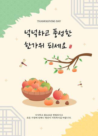 Korea Thanksgiving illustration utilizing traditional patterns 스톡 콘텐츠 - 129010955
