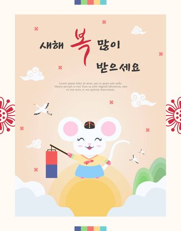 New Years picture  Korean calligraphy  New Years greetings  Happy New Year