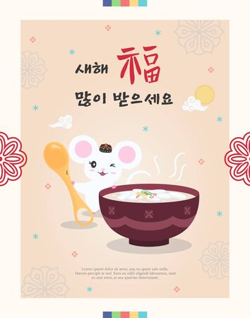 New Year's picture / Korean calligraphy / New Year's greetings / Happy New Year Illustration