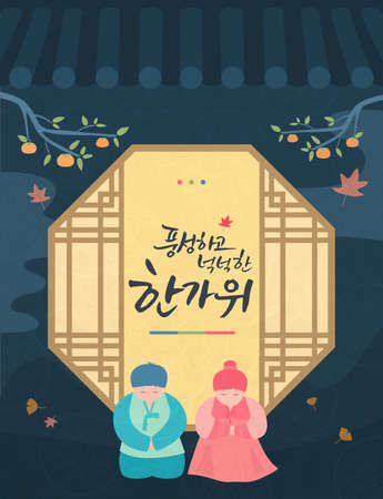 Chuseok, Korean Thanksgiving, and Illustration Meaning of Korean :abundant Hangawi Vecteurs