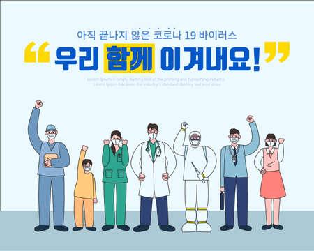Illustration of Corona virus:Let's get over it together