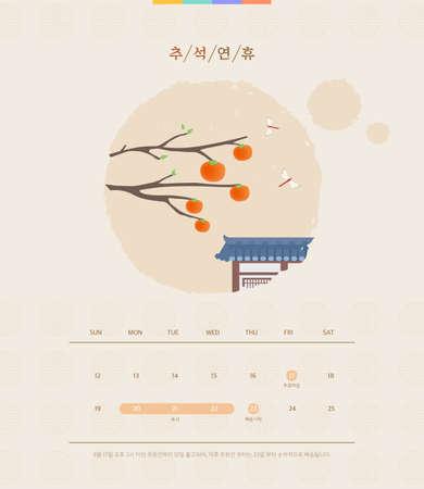 Chuseok Shipping Guide Shopping Template