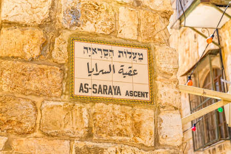 Typical street sign in Hebrew, Arabic and Latin letter, The As-Saraya Ascent in Jerusalem Israel.