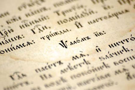 psalm: The Psalm