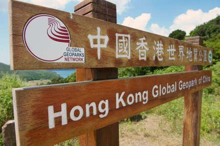 Hong Kong, China - September 13, 2012 : Exterior of the Hong Kong Global Geopark of China entrance sign in Hong Kong, China.