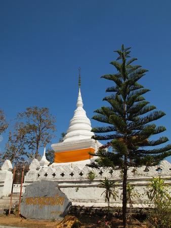 tat: Phra Tat Khao Noi
