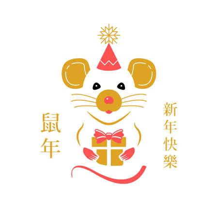 Year of the Rat 2020 Chinese Zodiac. Chinese translation - Year of the Rat, Happy New Year. Thin line art design, Vector illustration Illusztráció