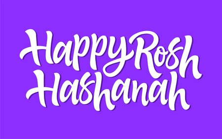 Joyeux Roch Hachana - lettrage de stylo pinceau dessiné à la main de vecteur. Texte blanc sur fond violet. Calligraphie de haute qualité pour invitation, impression, affiche. Carte de célébration pour le nouvel an juif, Yom Teruah
