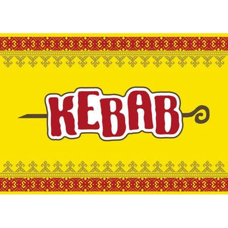Kebab logo 版權商用圖片 - 33818768