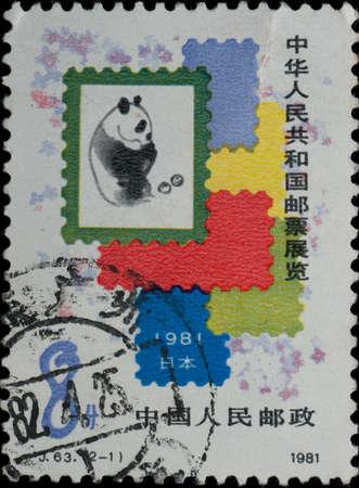 China - CIRCA 1981: A stamp printed in China shows giant panda, circa 1981 photo
